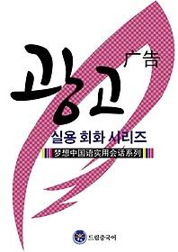 드림중국어 광고 실용 회화 시리즈