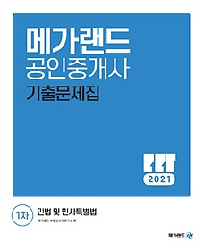 "<font title=""민법 및 민사특별법 기출문제집(공인중개사 1차)(2021)"">민법 및 민사특별법 기출문제집(공인중개사...</font>"