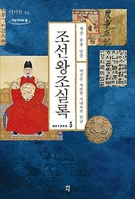 조선왕조실록. 3(큰글자도서)