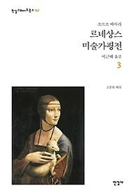 르네상스 미술가평전. 3