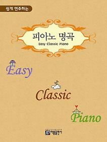 피아노 명곡(Easy Classic Piano)