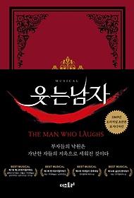 "<font title=""웃는 남자(초판본)(1869년 오리지널 초판본 표지디자인)"">웃는 남자(초판본)(1869년 오리지널 초판본...</font>"