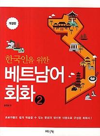 베트남어 회화. 2