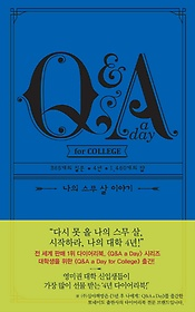 """<font title=""""Q&A a Day for College: 나의 스무 살 이야기"""">Q&A a Day for College: 나의 스무 살 이야...</font>"""