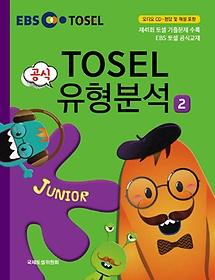 TOSEL 공식 유형분석 Junior. 2