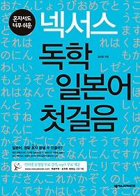 넥서스 독학 일본어 첫걸음