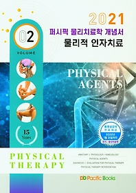 "<font title=""물리치료학 개념서. 2: 물리적 인자치료(2021)"">물리치료학 개념서. 2: 물리적 인자치료(20...</font>"