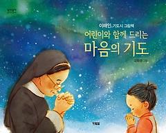 어린이와 함게 드리는 마음의 기도