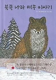 북쪽나라 여우 이야기