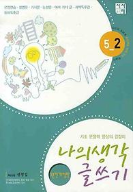 나의 생각 글쓰기 5-2(완전개정판)