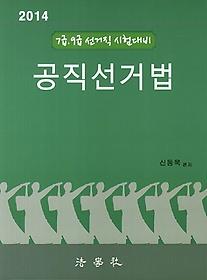 공직선거법(7급 9급)(2014)