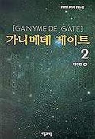 가니메데 게이트 2