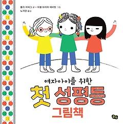 여자아이를 위한 첫 성평등 그림책