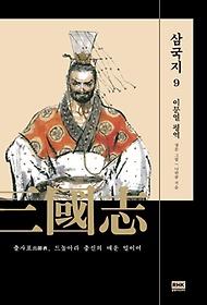 이문열 삼국지. 9