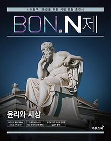 본(BON) N제 고등 윤리와 사상(2020)