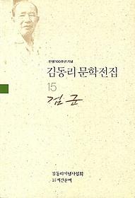 김동리 문학전집. 15: 검군