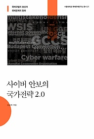 사이버 안보의 국가전략 2.0