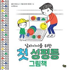남자아이를 위한 첫 성평등 그림책