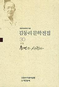 김동리 문학전집. 30: 운명과 사귄다