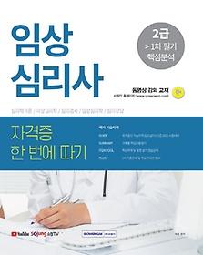 임상심리사 2급 1차 필기 핵심분석(2021)