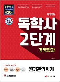 원가관리회계(독학사 2단계 경영학과)