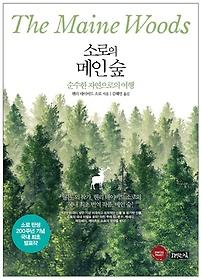 소로의 메인 숲