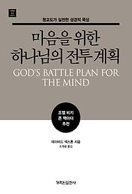 마음을 위한 하나님의 전투 계획
