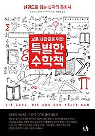 특별한 수학책