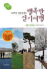 행복한 걷기여행: 서울 수도권(2013)