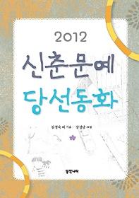 신춘문예 당선동화(2012)
