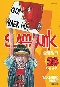 슬램덩크 오리지널. 26