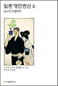일본 명단편선. 6: 남녀가 사랑하다