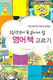 영어책 고르기