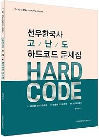 선우한국사 고난도 하드코드 문제집
