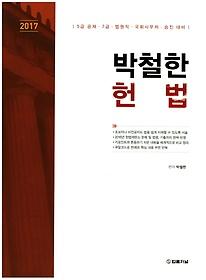 박철한 헌법(2017)