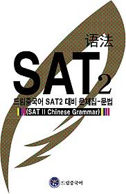 드림중국어 SAT 2 대비 문제집: 문법
