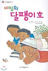 비밀의 달팽이호(아이북 클럽 16)