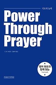 기도의 능력