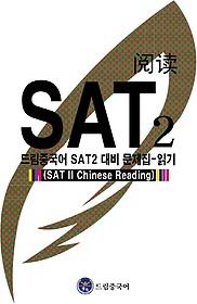 드림중국어 SAT 2 대비 문제집: 읽기