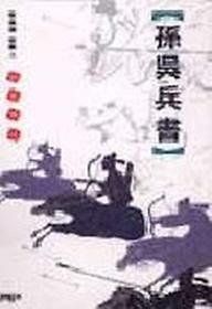 손오병서(김달진전집 3)