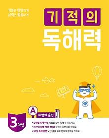 기적의 독해력 3A(초등3학년)