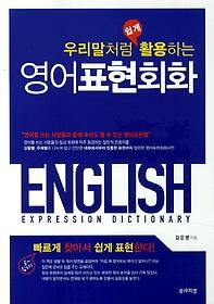 영어표현회화