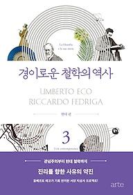 경이로운 철학의 역사. 3: 현대 편