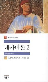 데카메론. 2