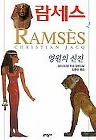 람세스. 2