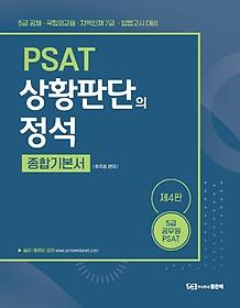 하주응 PSAT 상황판단의 정석: 종합기본서