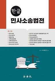 한글 민사소송법전