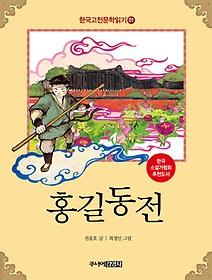 한국 고전문학 읽기. 1: 홍길동전