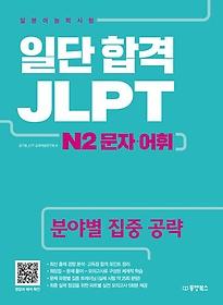 JLPT 일본어능력시험 N2 문자 어휘