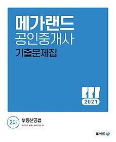 "<font title=""부동산공법 기출문제집(공인중개사 2차)(2021)"">부동산공법 기출문제집(공인중개사 2차)(20...</font>"